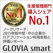 GLOVIA smart 生産管理部門導入シェアNo.1